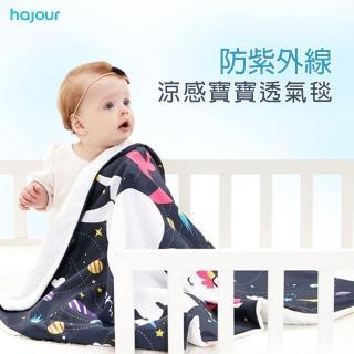 【韓國 Hajour】寶寶防曬涼感透氣毯(防曬毯 被毯 推車遮陽)