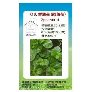 【蔬菜工坊】K10.香薄荷種子(綠薄荷)