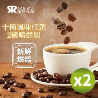 【RORISTA】十種風味任選2磅嚐鮮組_新鮮烘焙咖啡豆