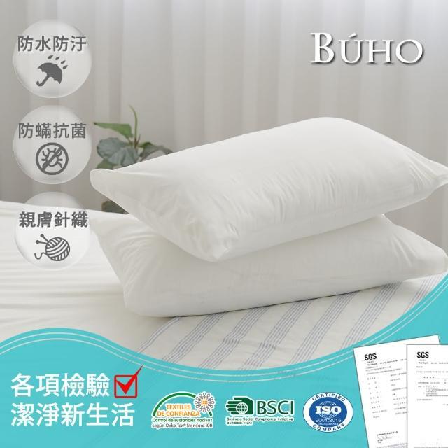 【BUHO】防蹣透氣100%防水針織信封式枕套/墊(2入)/