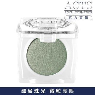 【ACTS 維詩彩妝】細緻珠光眼影 珠光淺灰綠B311