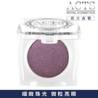 【ACTS 維詩彩妝】細緻珠光眼影 深鈷紫B508