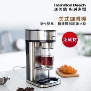 【美國漢美馳 Hamilton Beach】美式咖啡機(250ml/410ml)