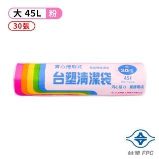 【台塑】實心清潔袋 垃圾袋(大 65*75cm 粉紅)