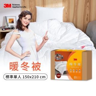 【3M】原廠新二代發熱纖維暖冬被NZ370(標準單人5x7)