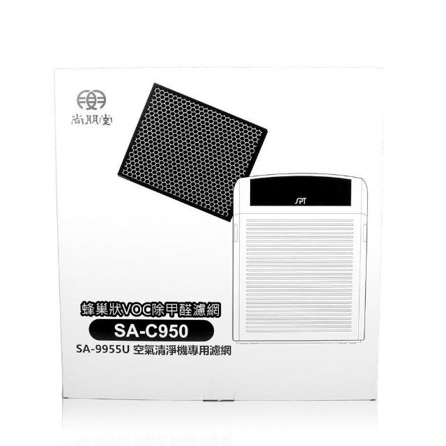 【尚朋堂】空氣清淨機SA-9966PD/SA-9955U專用蜂巢式活性除甲醛濾網SA-C950