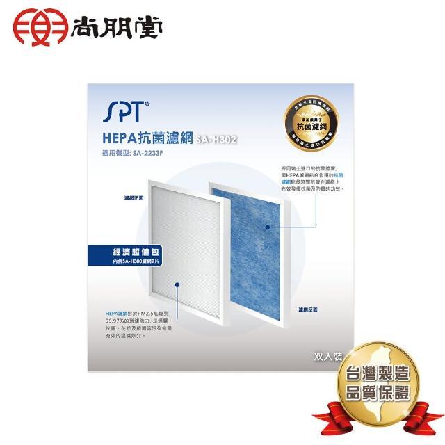 【尚朋堂】空氣清淨機SA-2233F專用HEPA抗菌濾網SA-H302