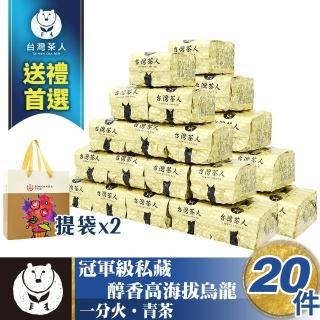 【台灣茶人】冠軍私藏醇香手採高海拔烏龍20件組(附提袋2格/2.5斤保鮮2兩裝)