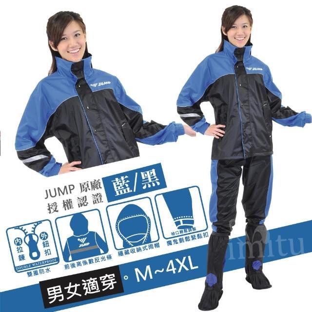 【JUMP】TV2 配色內裡套裝二件式雨衣(M-4XL_黑藍_JP5678)
