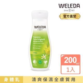 【WELEDA薇蕾德】柑橘清新保濕身體乳 200 ml(質地輕柔不黏膩   德國百年品牌)