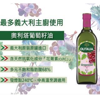 【Olitalia 奧利塔】純橄欖油+葡萄籽油+葵花油禮盒組1000mlx4瓶(贈特級初榨橄欖油250mlx1瓶)