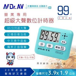 【Dr.AV】99分59秒 數位計時器(TM-911-二色任選-兩入組)