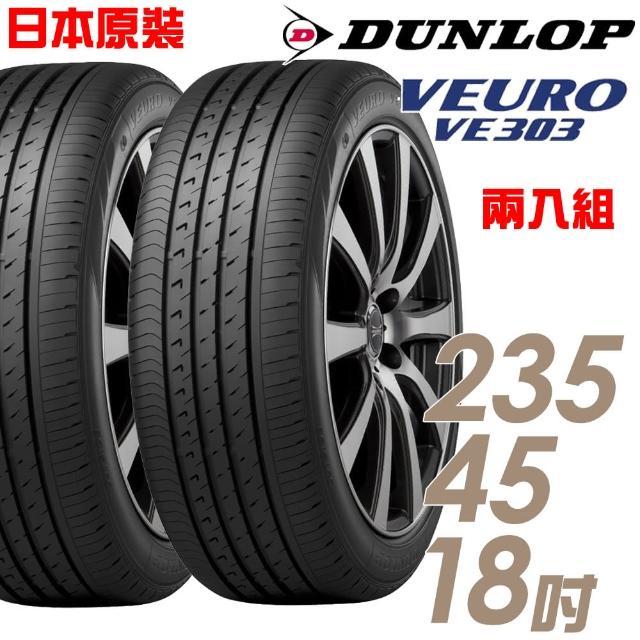 【DUNLOP 登祿普】日本製造 VE303舒適寧靜輪胎_兩入組_235/45/18(VE303)