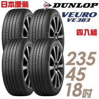 【DUNLOP 登祿普】日本製造 VE303舒適寧靜輪胎_四入組_235/45/18(VE303)