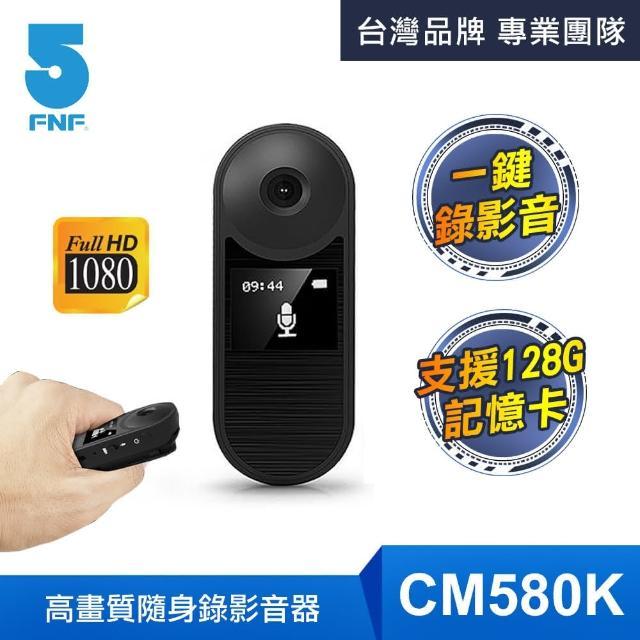 【ifive】磁吸式1080P密錄高畫質隨身錄影音器(支援128GB記憶卡擴充)