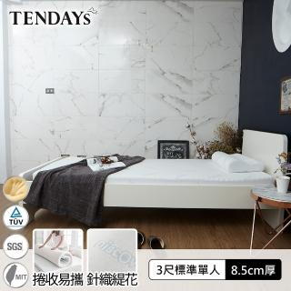 【TENDAYS】DS柔眠床墊3尺標準單人(晨曦白 8.5cm厚 記憶床)
