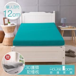 【House Door 好適家居】記憶床墊 吸濕排濕表布12公分厚 波浪型竹炭記憶床墊(單人3尺)
