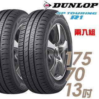【DUNLOP 登祿普】SP TOURING R1 省油耐磨輪胎_兩入組_175/70/13(SPR1)