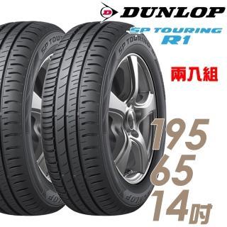 【DUNLOP 登祿普】SP TOURING R1 省油耐磨輪胎_兩入組_195/65/14(SPR1)