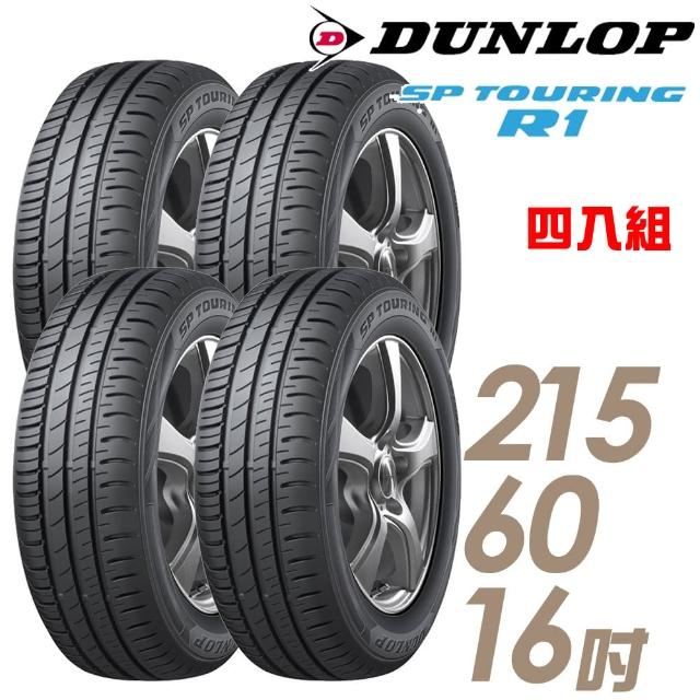 【DUNLOP 登祿普】SP TOURING R1 省油耐磨輪胎_四入組_215/60/16(SPR1)