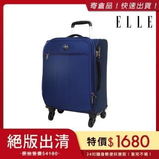 【ELLE】70周年紀念款-20吋商務防盜超輕大容量購物旅行箱(多色賣場 EL52071)