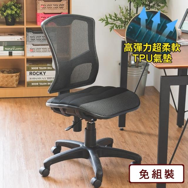 【樂活主義】氣墊式彈力透氣電腦椅/辦公椅/書桌椅