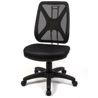 【Aaronation 愛倫國度】紓壓機能 - 辦公/電腦網椅(DW-CH143無手無枕)