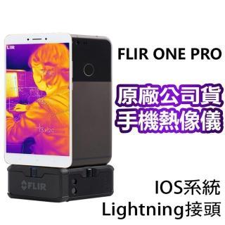 【FLIR】FLIR ONE PRO 紅外線熱感應鏡頭 熱成像鏡頭 IOS 系統用(熱像儀)