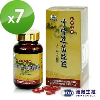 【德奧】沈文程推薦台灣之寶牛樟芝菌絲體x7瓶(60粒/瓶)