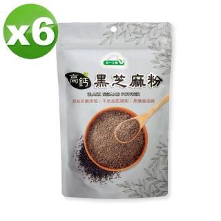 【統一生機】高鈣黑芝麻粉6件組(300g/包)