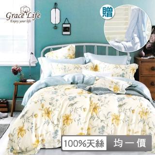 【Grace Life】雙人/加大 100%頂級精緻天絲四件式兩用被套床包組-可包覆35cm(多款任選)