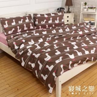 【Love City 寢城之戀】台灣製造 舒柔棉雙人四件式被套床包組(小天鵝)