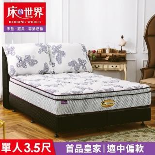 【床的世界】美國首品皇家乳膠三線獨立筒床墊 S1 - 標準單人