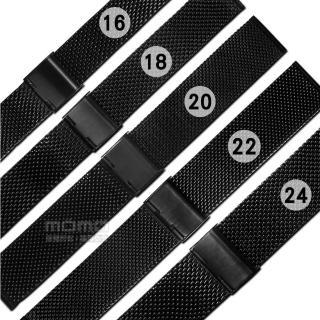 【Watchband】各品牌通用時尚指標輕便透亮米蘭編織不鏽鋼錶帶(黑色)