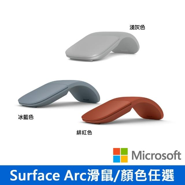 【Microsoft微軟】Surface Arc 滑鼠(三色任選)