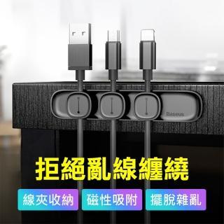 【BASEUS】倍思磁吸收納線夾組/收納器/集線器(黑色)