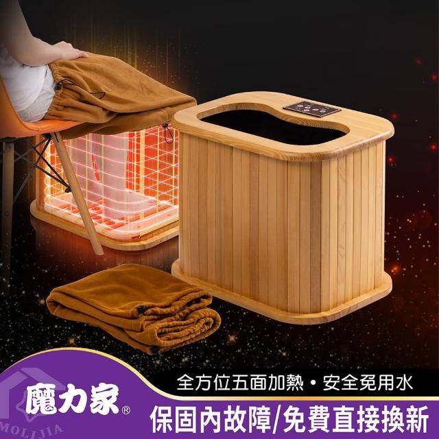 【魔力家】知足常熱 遠紅外線養生原木桑拿桶-輕巧版小型(桑拿箱/桑拿機/泡腳機/足浴桶/流汗馬上好)