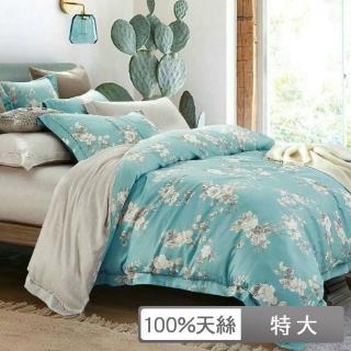 【貝兒居家寢飾生活館】100%天絲四件式兩用被床包組 和聲(特大)