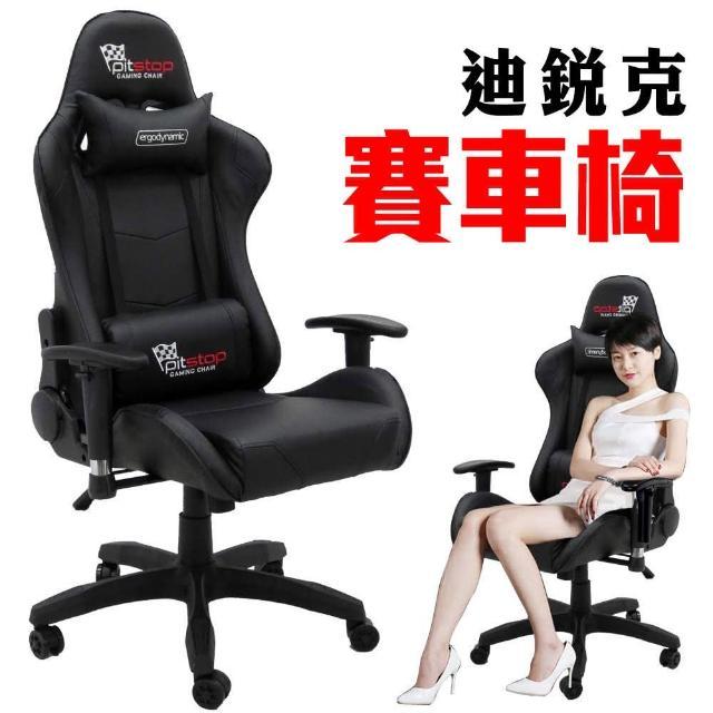 【ALTO】迪銳克電競超跑賽車椅(全黑)