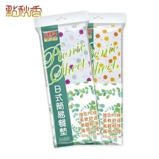 【點秋香】日式簡易餐墊 2入 顏色隨機