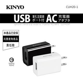 【KINYO】USB充電器-黑(CUH-20)