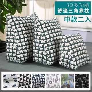【18NINO81】無圓枕中款 3D多功能舒適三角靠枕 2入組(多功能 三角靠枕 抬腿枕)