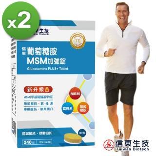 【信東生技】+葡萄糖胺錠MSM加強配方2入組/
