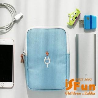 【iSFun】3C收納*充電鋪棉防撞手機相機收納包/3色可選