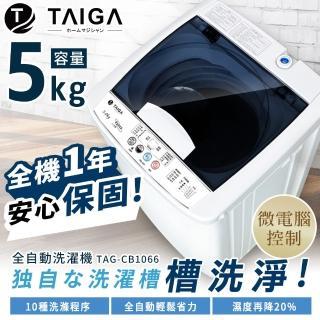 【全新福利品★日本TAIGA】★4.5KG