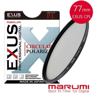 【Marumi】EXUS CPL-77mm 防靜電‧防潑水‧抗油墨鍍膜偏光鏡