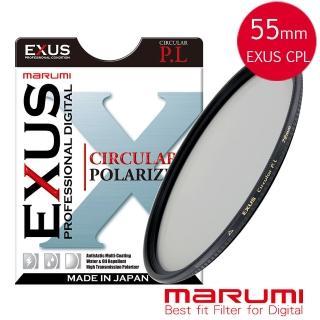 【Marumi】EXUS CPL-55mm 防靜電‧防潑水‧抗油墨鍍膜偏光鏡