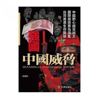 強國:中國威脅