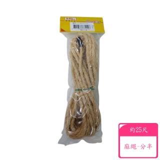 【異展】麻繩-分半-約25尺