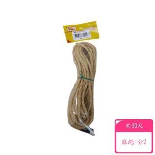 【異展】麻繩-分2-約30尺